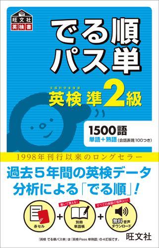 英検準2級 でる順パス単(音声DL付) / 旺文社