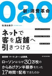 O2O 新・消費革命―ネットで客を店舗へ引きつける / 松浦由美子