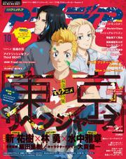 アニメディア (2021年10月号) / イード