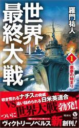 世界最終大戦(1) 悪夢の始まり / 羅門祐人