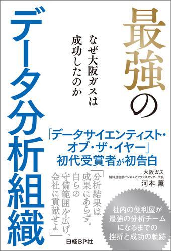 最強のデータ分析組織 なぜ大阪ガスは成功したのか / 河本薫