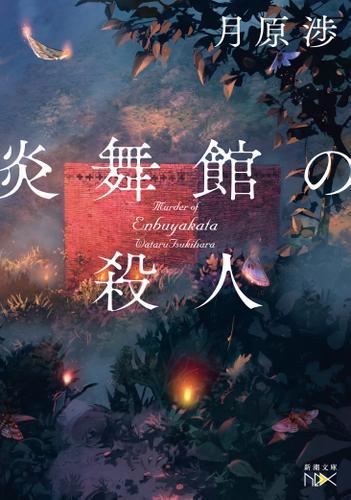 炎舞館の殺人(新潮文庫nex) / 月原渉