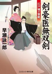 剣豪医無双剣 江戸城の策略 / 早瀬詠一郎
