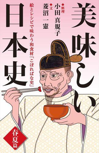 美味しい日本史<春夏篇> 絵とレシピで味わう和食材「こぼればな史」 / 小田真規子