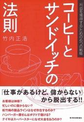 コーヒーとサンドイッチの法則―「利益を獲得する」ための6つの戦略 / 竹内正浩