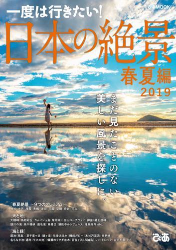 日本の絶景 春夏編 2019 / ぴあレジャーMOOKS編集部