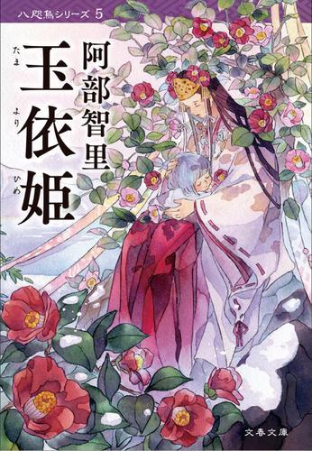 玉依姫【新カバー版】 / 阿部智里