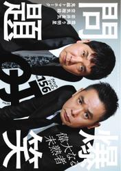 Quick Japan (Vol.156) / 太田出版