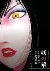 妖の華 (1)