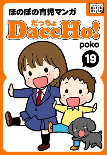 DaccHo!(だっちょ) 19 ほのぼの育児マンガ / Poko