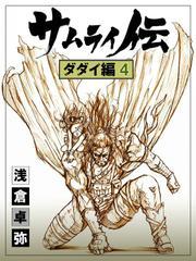 サムライ伝 ダダイ編 (4)