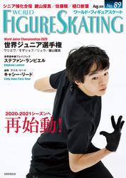 ワールド・フィギュアスケート No.89 / ワールド・フィギュアスケート編集部