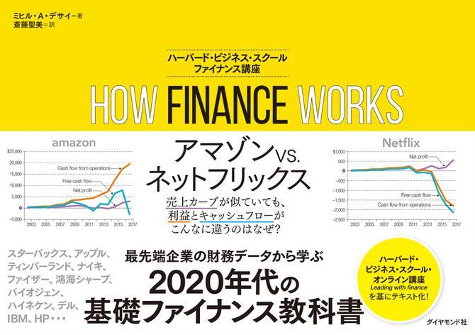 HOW FINANCE WORKS ハーバード・ビジネス・スクール ファイナンス講座 / ミヒル・A・デサイ