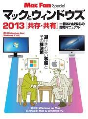 マックとウィンドウズ 2013[共存・共有] / 中村朝美