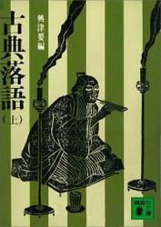 古典落語(上) / 興津要