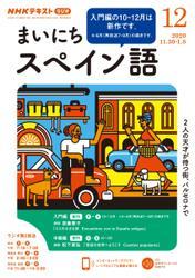 NHKラジオ まいにちスペイン語 (2020年12月号) / NHK出版