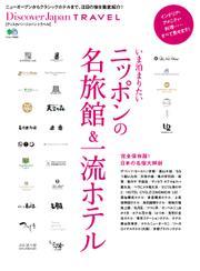 別冊Discover Japan TRAVEL いま泊まりたいニッポンの名旅館&一流ホテル