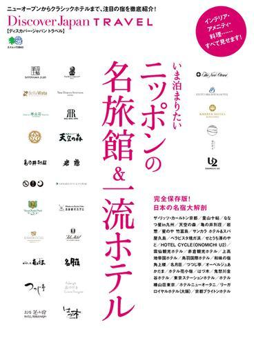 別冊Discover Japan TRAVEL いま泊まりたいニッポンの名旅館&一流ホテル (2014/07/16) / ディスカバー・ジャパン