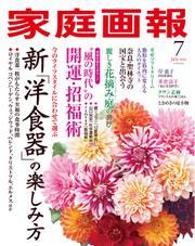 家庭画報 (2021年7月号) / 世界文化社