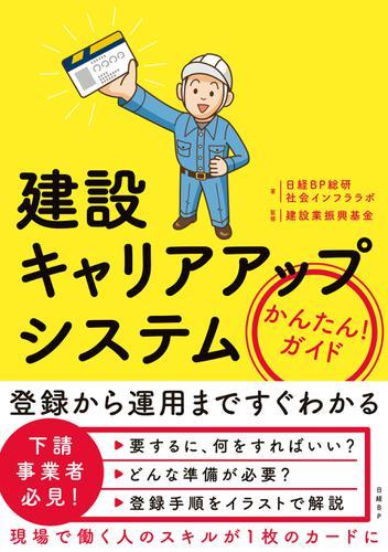 建設キャリアアップシステム かんたん! ガイド / 日経BP総研 社会インフララボ