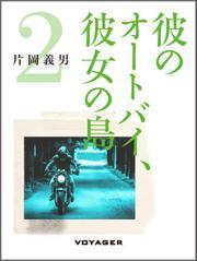 彼のオートバイ、彼女の島