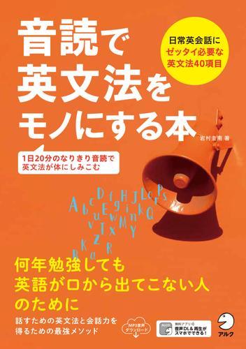 [音声DL付]音読で英文法をモノにする本 / 岩村圭南