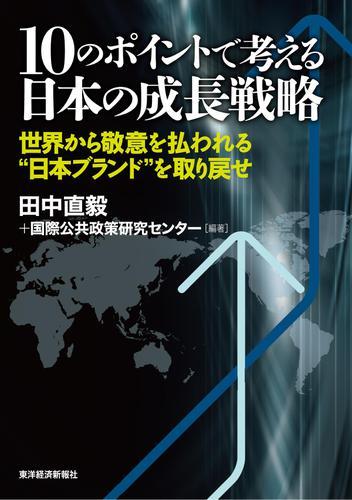 10のポイントで考える日本の成長戦略 / 田中直毅