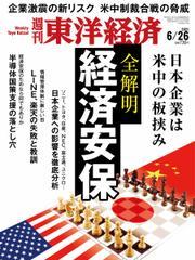 週刊東洋経済 (2021年6/26号) / 東洋経済新報社