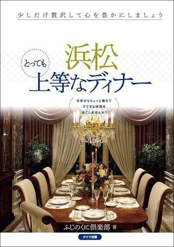 浜松 とっても上等なディナー / ふじのくに倶楽部
