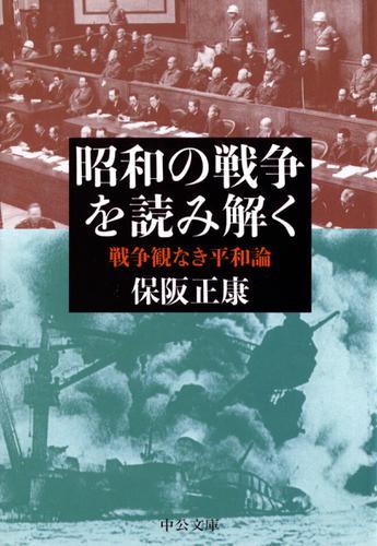 昭和の戦争を読み解く 戦争観なき平和論 / 保阪正康