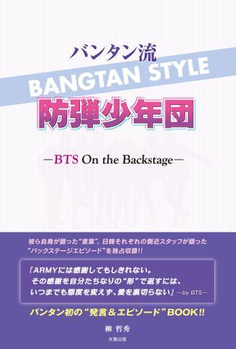 バンタン流 防弾少年団 ―BTS On the Backstage― / 柳哲秀