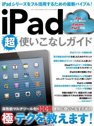 iPad超使いこなしガイド / 三才ブックス