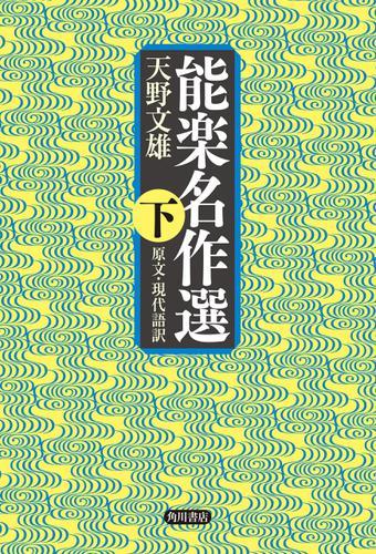 能楽名作選 下 原文・現代語訳 / 天野文雄
