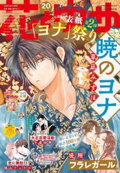 【電子版】花とゆめ 20号(2021年) / 花とゆめ編集部