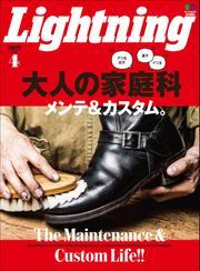 Lightning 2021年4月号 Vol.324 / Lightning編集部