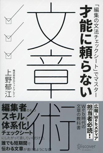 才能に頼らない文章術 / 上野 郁江