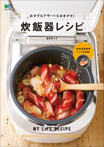 おかずもデザートもおまかせ!炊飯器レシピ / 星野奈々子