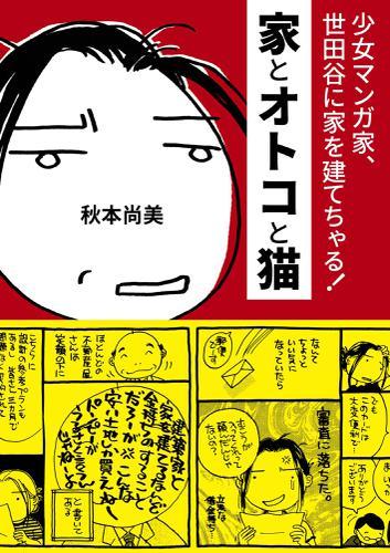家とオトコと猫 ―  少女マンガ家、世田谷に家を建てちゃる! / 秋本尚美