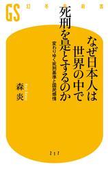 なぜ日本人は世界の中で死刑を是とするのか 変わりゆく死刑基準と国民感情 / 森炎