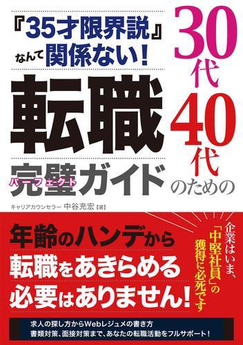 『35才限界説』なんて関係ない! 30代40代のための転職完璧ガイド / 中谷充宏