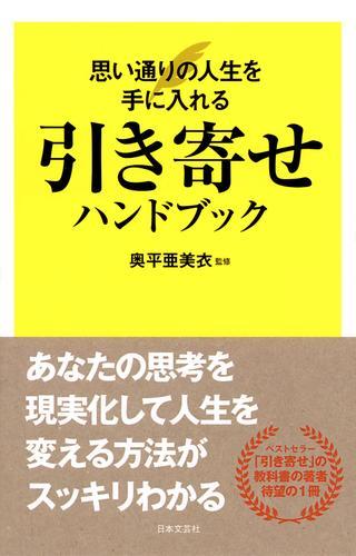 引き寄せハンドブック / 奥平亜美衣
