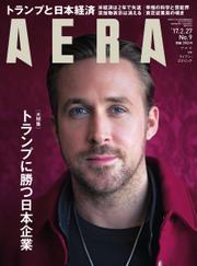 AERA(アエラ)