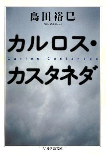 カルロス・カスタネダ / 島田裕巳