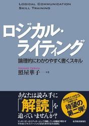 ロジカル・ライティング―論理的にわかりやすく書くスキル / 照屋華子