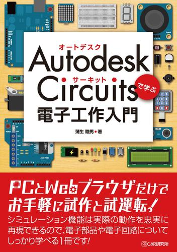 Autodesk Circuitsで学ぶ 電子工作入門 / 蒲生睦男