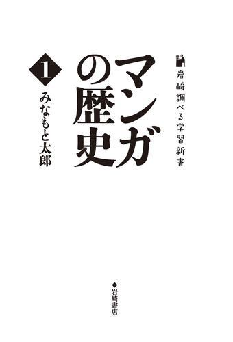 マンガの歴史 第1巻 / みなもと太郎