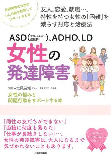 ASD(アスペルガー症候群)、ADHD、LD 女性の発達障害 / 宮尾益知
