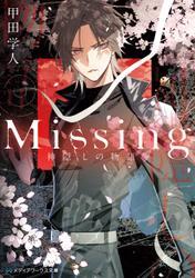 Missing 神隠しの物語 / 甲田学人