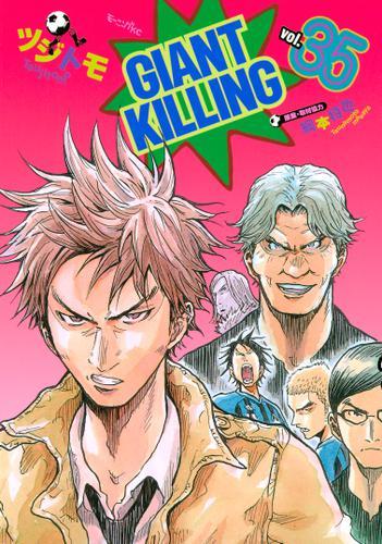 GIANT KILLING(35) / ツジトモ