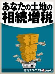あなたの土地の相続増税 / 長嶋修